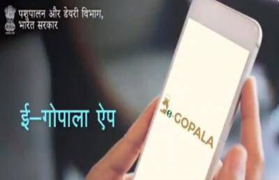 prime minister narendra modi launches e gopala mobile app for dairy farmers will get many facilities